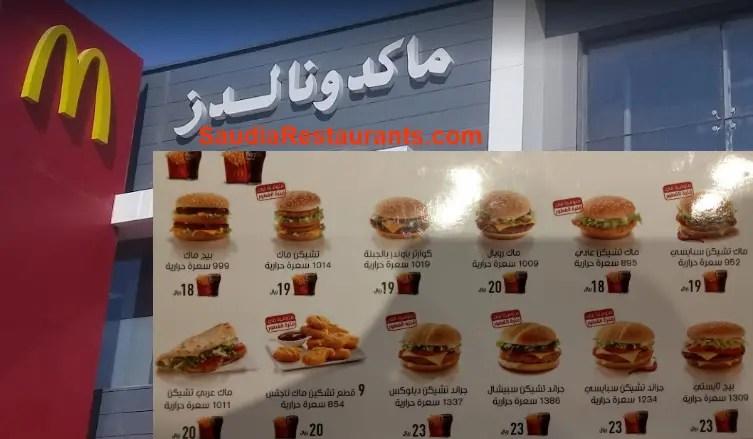 اسعار منيو ماكدونالدز السعودية