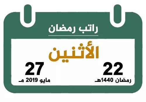 راتب رمضان 22 09 1440 تقويم السعودية