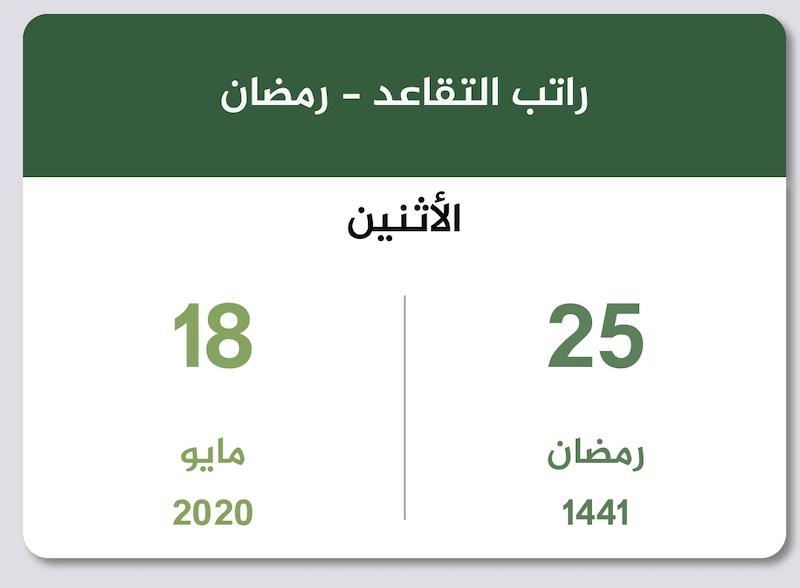 رواتب المتقاعدين رمضان 1441 مايو 2020 تقويم السعودية