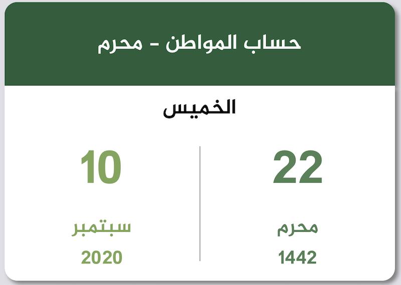موعد صرف حساب المواطن بالهجري١٤٤٢