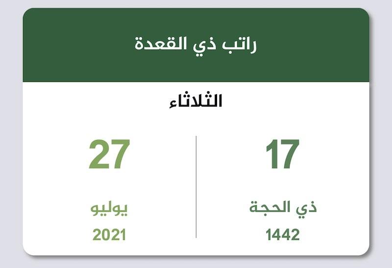 موعد الرواتب تقويم السعودية