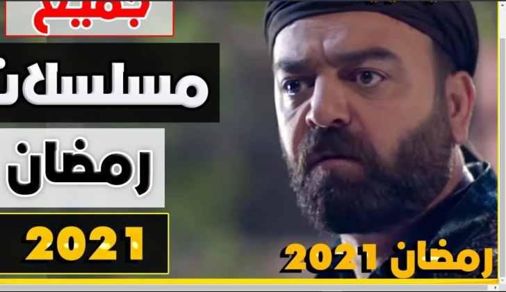 مسلسلات سورية جديدة 2021 ما هي أبرز الأعمال