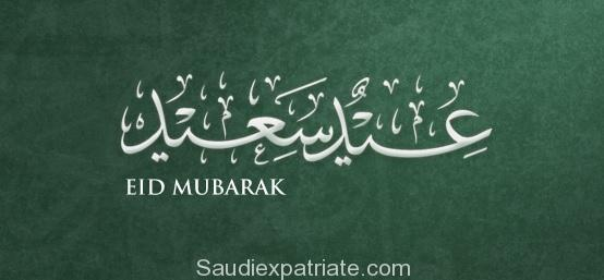 Is Eid tomorrow or day After tomorrow Please Comment-SaudiExpatriate.com