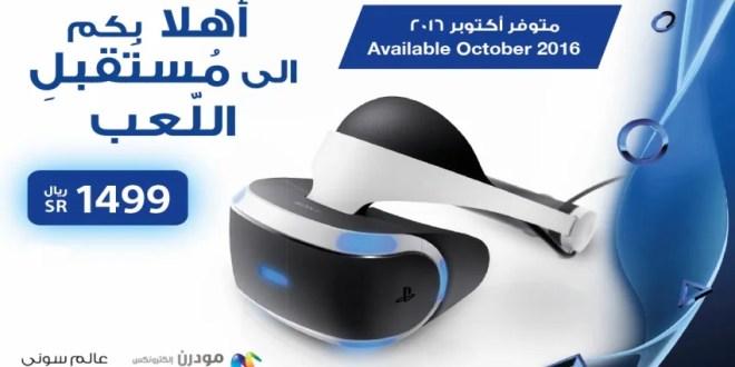 بلايستيشن VR