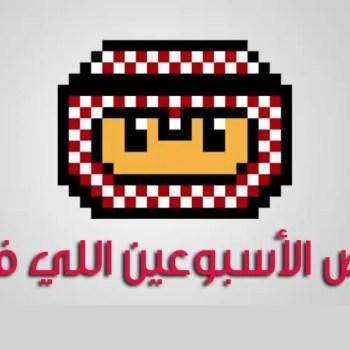 سعودي جيمر
