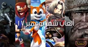 ألعاب شهر نوفمبر 2017