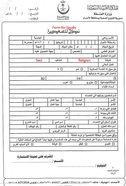 Form for Saudis