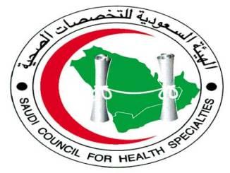 برامج الاقامة الطبية