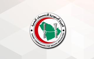 شهادة الاختصاص السعودية