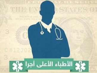 رواتب الأطباء