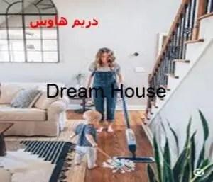 كيف أعتني ببيتي