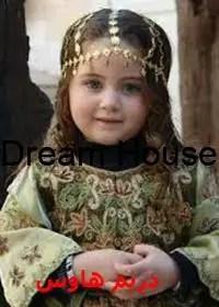 اسماء بنات تركية اسلامية