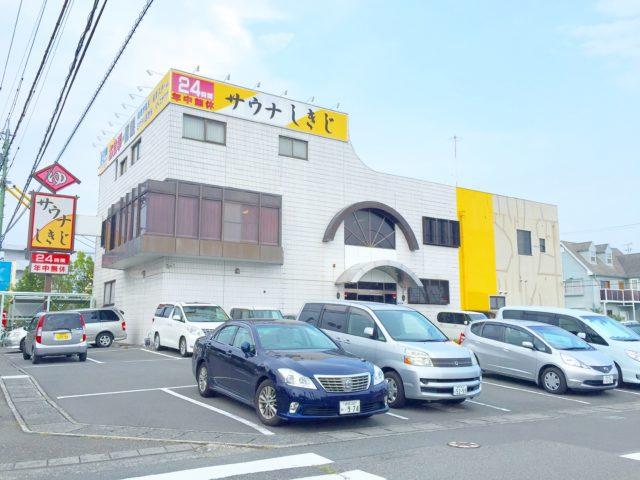 おんなサウナ放浪記【静岡・敷地】サウナしきじ・サ旅2日目