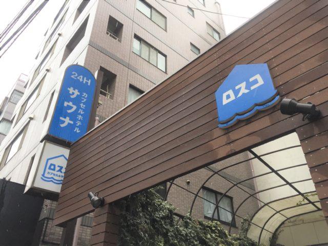 おんなサウナ放浪記【東京・駒込】カプセル&サウナ ロスコ・女性も泊まれるカプセルホテル付サウナ