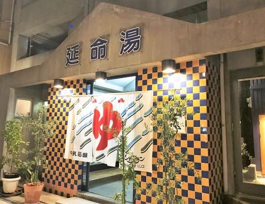 おんなサウナ放浪記【大阪・福島】延命湯・建築家が設計したモダンな銭湯