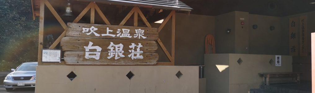 白銀荘‗北海道