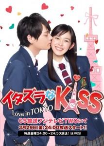 Itazura_na_Kiss_~Love_in_TOKYO