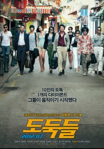 The-Thieves-poster-1