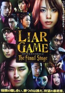liar.game