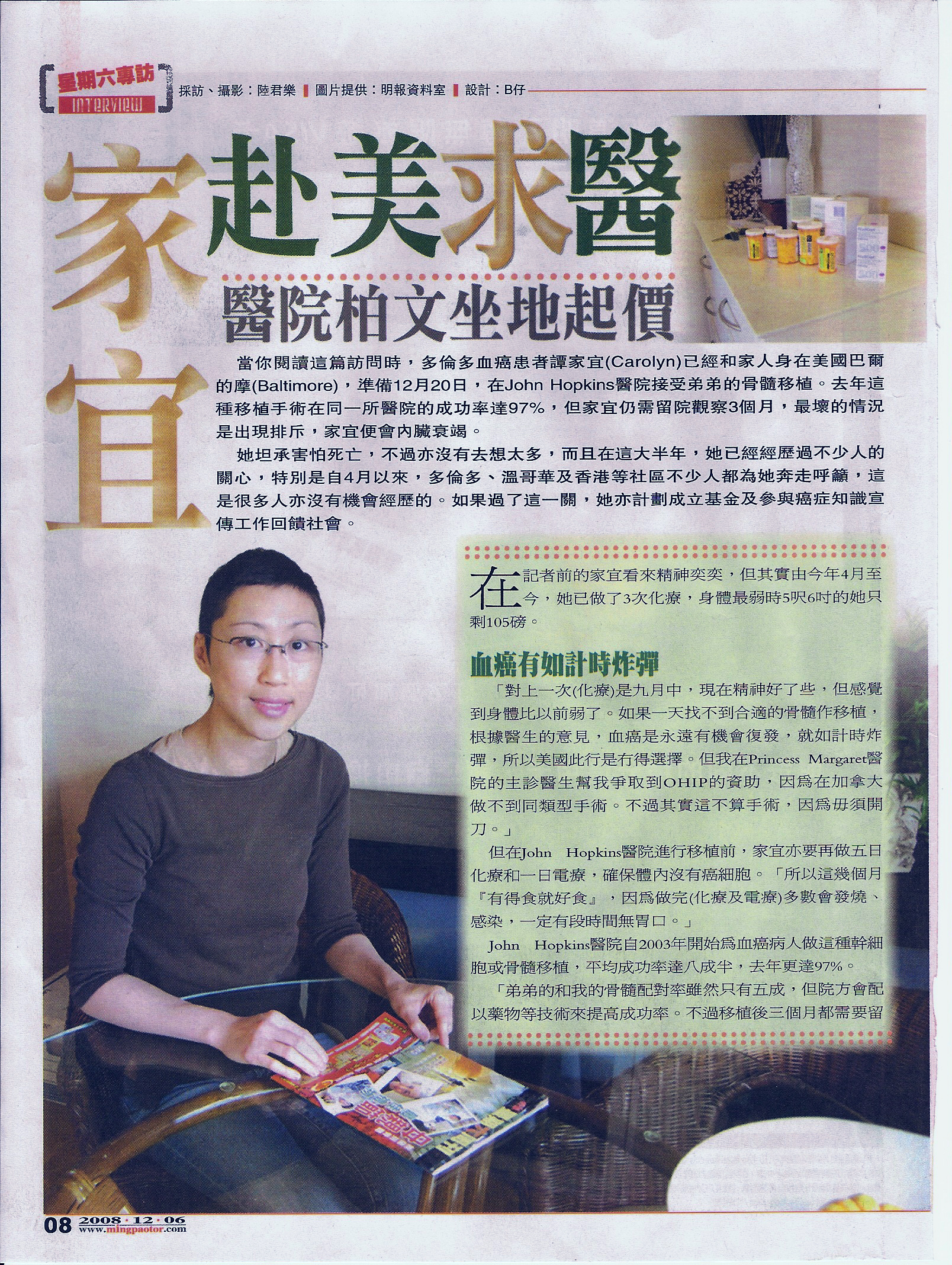 mingpao-sat-supplement-dec062008-001
