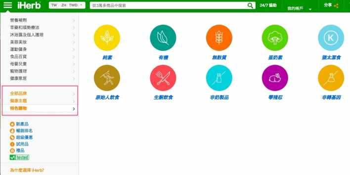 iHerb使用教學,使用最新折扣碼PDQ369獲取最多優惠,適用香港/台灣/澳門/美國/澳洲