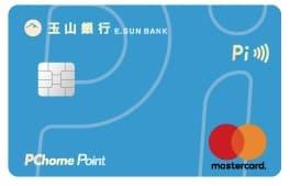玉山pi卡-藍色卡面含悠遊卡功能