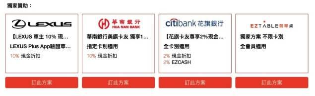 EZTABLE在特定餐廳結帳畫面,提供若使用指定信用卡結帳或是符合特定身分的情況,還可以享有一定比例的現金回饋。