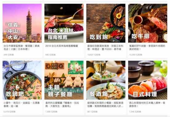 EZTABLE畫面也貼心的提供了各種餐點的分類,點進去就給你滿滿的idea
