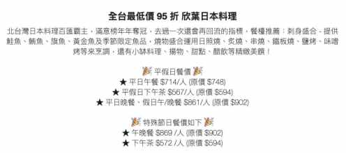 EZTABLE-欣葉日本料理(實際價格以網站顯示為準),還可以先抽EZTABLE紅包,透過抽紅包,最高可獲得150元,並且是可以全額折抵用餐費用的喔。harbour-and-shinyeh-buffet