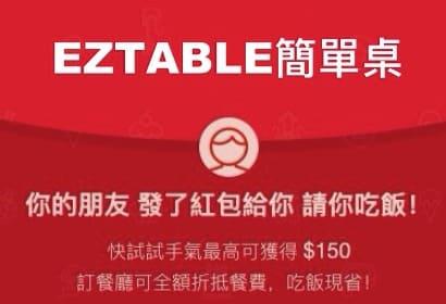 EZTABLE 簡單桌優惠代碼,搭配信用卡折扣及EZCASH回饋,聚餐訂位好方便,先抽紅包來吃飯