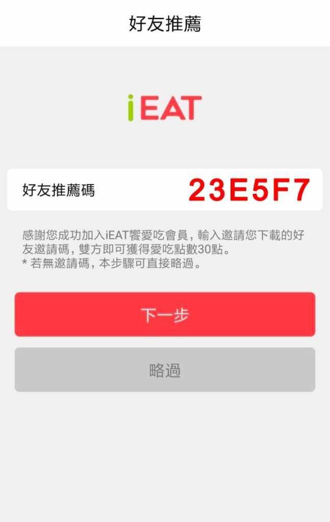 下載iEAT饗愛吃APP並註冊會員,輸入好友推薦碼23E5F7