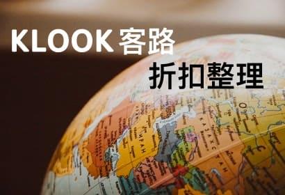 KLOOK客路各國獨家優惠代碼/折扣碼 2020總整理,無論新客、舊客、特殊信用卡優惠,行程、美食、網路wifi都有折扣