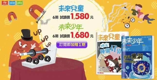 未來親子兒童教育刊物-best-gifrs-for-children-present-forever