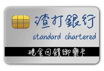 渣打信用卡-現金回饋御璽卡-使用好友推薦申辦享加碼優惠