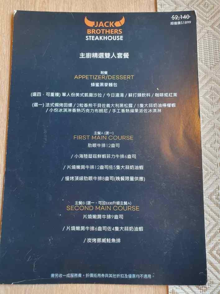 傑克兄弟牛排-eztable雙人套餐菜單