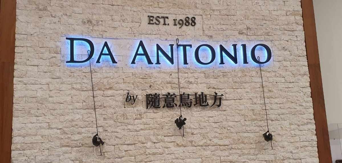 Da Antonio 大安東尼義大利餐廳 by 隨意鳥地方 用餐心得