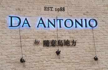 Da Antonio 大安東尼義大利餐廳 by 隨意鳥地方