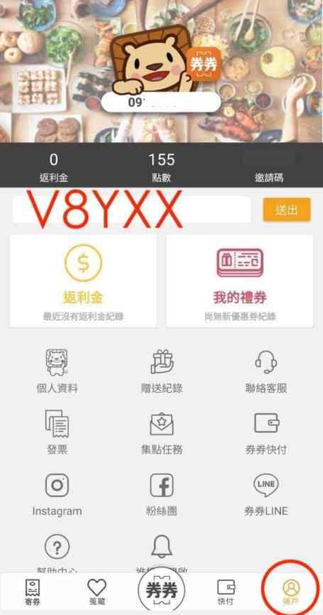 券券app寄杯寄券,愛吃千遍-輸入邀請碼「V8YXX」現賺30元返利金
