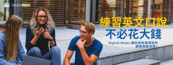 線上學習 English Ninjas