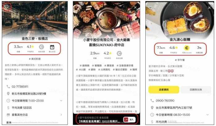 Ocard 生活饗樂平台,吃飯還可以賺Ocoin回饋金,讓你吃喝玩樂盡享回饋