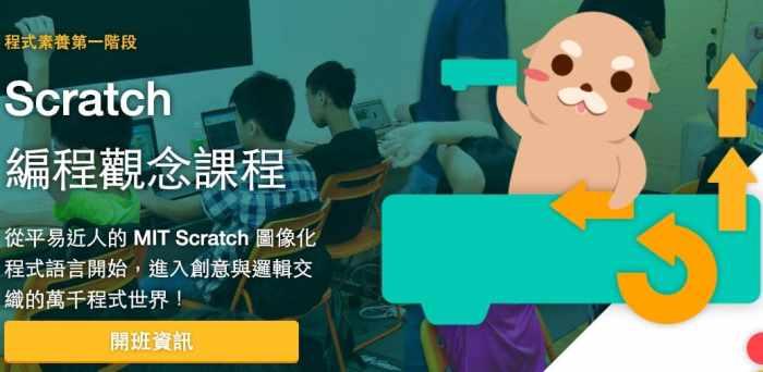 線上學習 OrangeApple 橘子蘋果兒童程式學苑