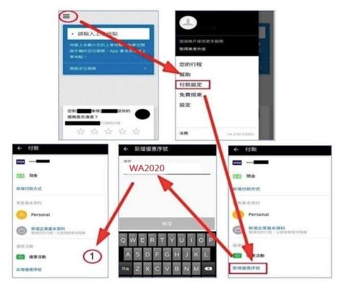 Uber優惠序號輸入步驟教學