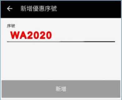 Uber 優惠序號【WA2020】,送首次搭乘120元的優惠