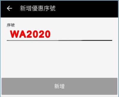 Uber 優惠代碼【WA2020】-2020新舊客優惠與使用心得
