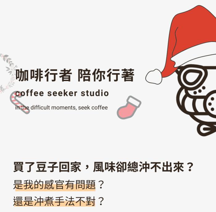 咖啡 品牌介紹 -Coffee Seeker Studio 咖啡行者 單品咖啡豆