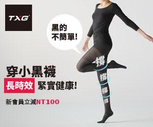襪子 品牌推薦 TXG舒適減壓襪