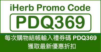 iHerb discount code PDQ369 for worldwide and forever