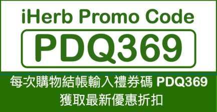 iherb PTT 推薦必買-iherb最新優惠碼-iherb discount code PDQ369