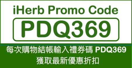 iherb coupon code PDQ369 for Hong Kong, Taiwan, Macao, United States, Australia and worldwide