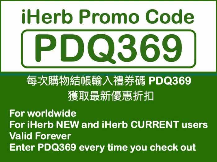 iHerb 2021 最新網購教學-新用戶/老客戶訂單使用折扣碼/禮卷碼 PDQ369獲取最多優惠